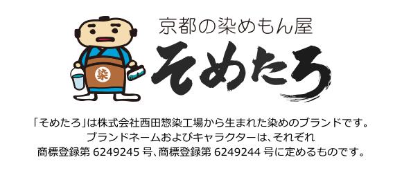 京都の染めもん屋 そめたろ 「そめたろ」は株式会社西田惣染工場から生まれた染めのブランドです。